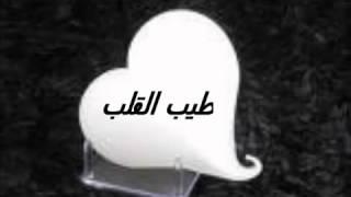 عبد المجيد عبدالله يا طيب القلب 