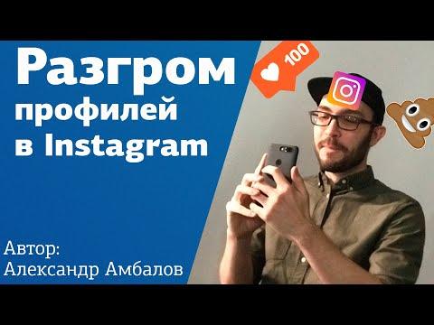 10 ошибок ведения Instagram   Разбор ваших профилей в Инстаграм
