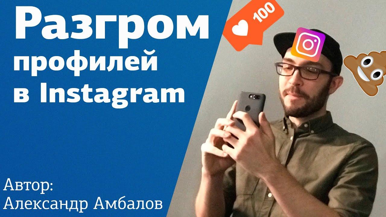10 ошибок ведения Instagram | Разбор ваших профилей в Инстаграм