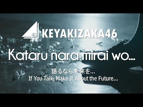 Keyakizaka46 - Kataru Nara Mirai Wo... [LYRICS VIDEO - Rom/Eng]