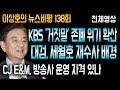 KBS '거짓말' 존폐 위기 확산 / 대검, 세월호 재수사 배경 / CJ E&M, 방송사 운영 자격 있나 / 이상호의 뉴스비평 138회