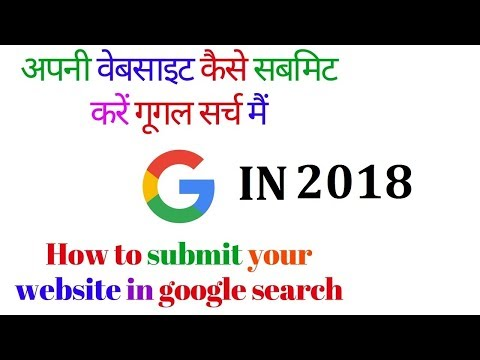 How to submit Blog's to google Search Engine 2018 | Submit your site to google 2018