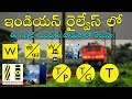 What is Meaning of Signs and Symbols used by Indian Railways | Unknown Facts in Telugu