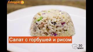 Салат c консервированной горбушей и рисом – вкусный рецепт! 🐟