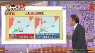 """日本固有の領土である北方領土ですが、 現在はロシアに""""不法占拠""""という..."""