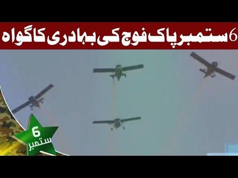 6 September Pakistan Ke Buhadri ka Guwah - Headlines 06:00 PM - 6 Sep 2017