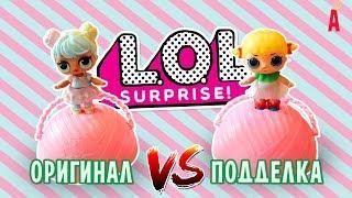 Кукла ЛОЛ / LOL doll / Оригинал и подделка, чем они отличаются?