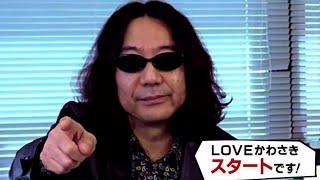 LOVEかわさき 2月3日放送 ミュージアムでみうらじゅん
