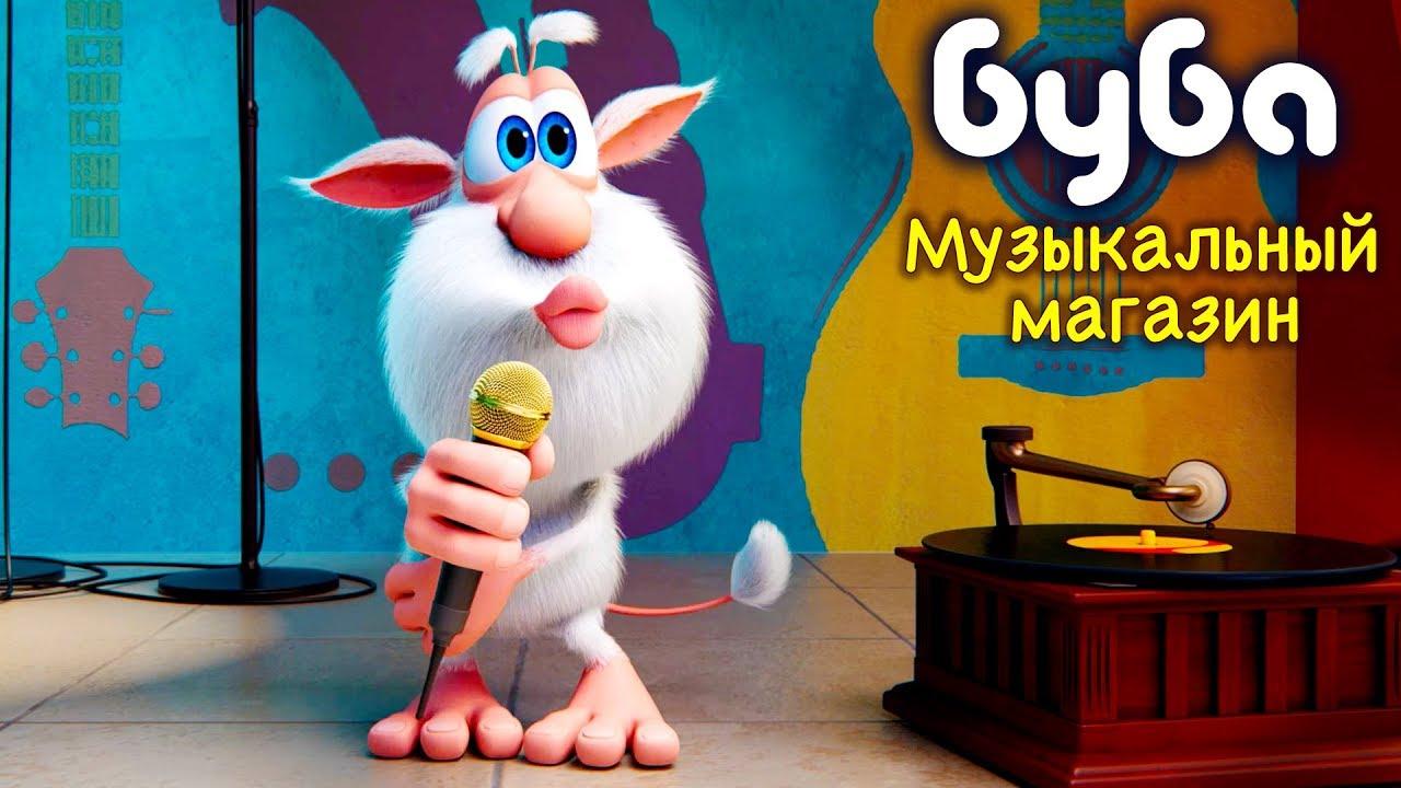 Буба - Музыкальный Магазин ???? 47 серия от KEDOO мультфильмы для детей