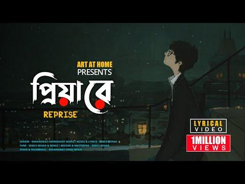 Priya Re (Reprise) | প্রিয়া রে | Eemce Mihad | Miraz | Official Lyrical Video
