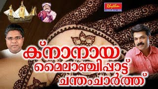 Knanaya wedding Songs # Christian Devotional Songs Malayalam # Knanaya Pattukal