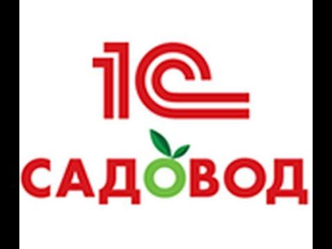 1С Садовод. Демонстрация