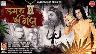 डमरू की गूंज { Bhole Nath Video Song With lyrics } DAMRU KI GUNJ ~ Prem Mehra New Song
