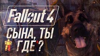 Сына, ты где?  - Fallout 4 #13
