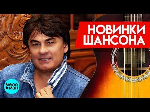 Новинки Шансона - Александр Серов