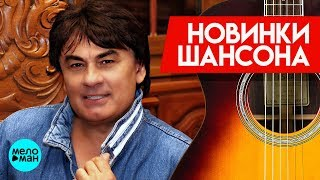 Новинки Шансона - Александр Серов - Барышня и хулиган