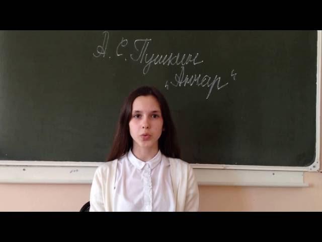 Изображение предпросмотра прочтения – ГульнараГимадиева читает произведение «Анчар» А.С.Пушкина