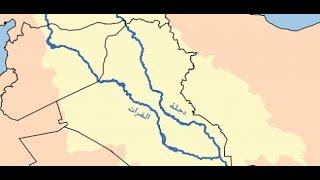 من أين ينبع نهر دجلة والفرات Youtube