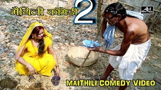 छिनरा ससुर पुतौह के दिन दहारे ...... # maithili comedy new # सुपरहिट मैथिलि कॉमेडी