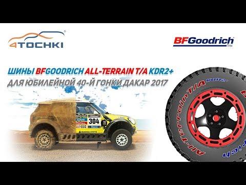 Шины BFGoodrich All Terrain T/A KDR2 для юбилейной 40-й гонки Дакар 2017