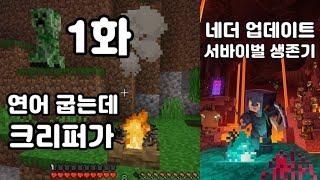 마인크래프트] 1.16 네더 정식 업데이트! 서바이벌 생존기 1화 - 연어 굽는데 크리퍼가