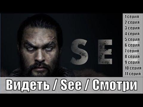Видеть / See / Смотри 1, 2, 3, 4, 5, 6, 7, 8, 9, 10, 11 серия / фантастика, драма / сюжет, анонс
