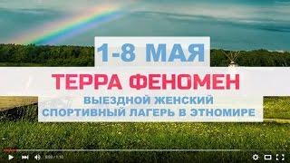 ТЕРРА ФЕНОМЕН - Женский спортивный лагерь в Подмосковье на майские праздники