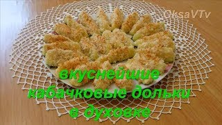 Кабачки в сырной панировке в духовке. Courgettes in cheese breaded in the oven.