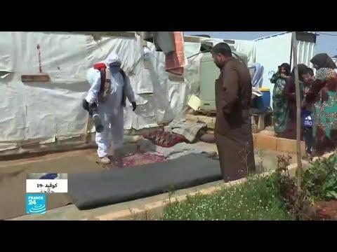 فيروس كورونا: عمليات تطهير لمخيمات اللاجئين السوريين في لبنان  - 17:01-2020 / 3 / 25