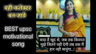 koi makhmal wala chadar taan ke soye | Wahi collector ho jaye re | collector Song | UPSC Motivation