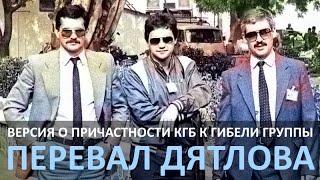 Операция КГБ. Версия гибели группы туристов на перевале Дятлова.