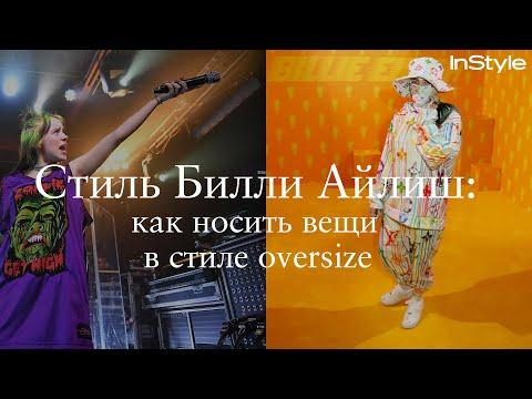 Стиль Билли Айлиш: как носить вещи в стиле Oversize