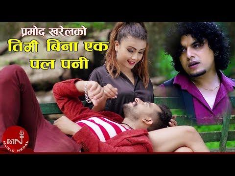 Pramod Kharel New Adhunik Song 2075 2018 | Timi Bina Ek Pal Pani | Bimal Adhikari & Asmi Sharma