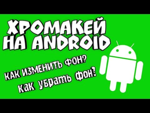 Хромакей на андроид/как изменить фон видео