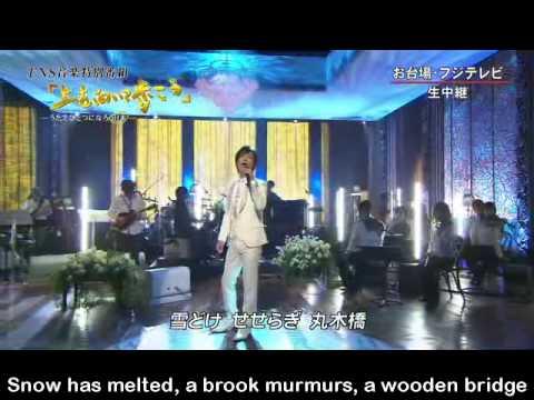 Hikawa Kiyoshi - Kitaguni no Haru live 2011 (English sub)