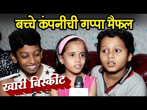 khari-biscuit- -child-actors-narrates-about-movie-&-songs- -zee-studio- -खारी-बिस्कीट