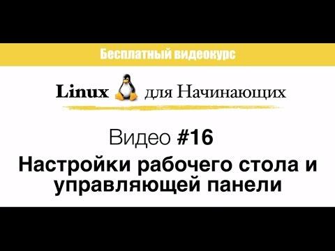 Самоучитель ЛИНУКС Studylinux.ru