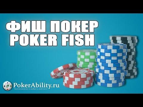 ФИШ ПОКЕР | POKER FISH. ОБЗОР