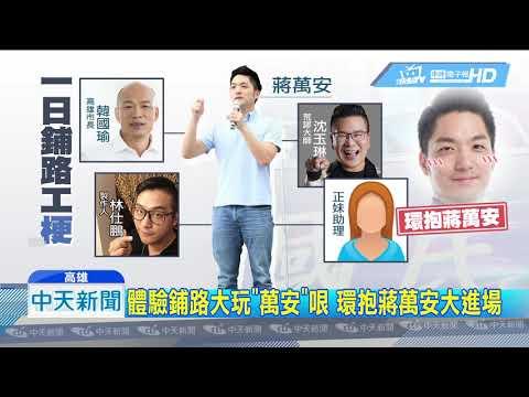 20190610中天新聞 韓國瑜、沈玉琳、蔣萬安合體 當一日鋪路工