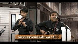 ตะลอนข่าว | เพลง