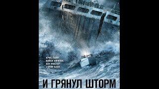 "Мнение о х/ф ""И грянул шторм"""