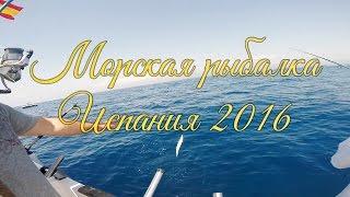 Морская рыбалка в Испании 2016(Незабываемая рыбалка в Испании. Улов скумбрии и ставриды выше всяких похвал!!! Если вам нравится это видео..., 2016-07-22T17:51:17.000Z)