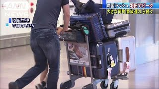 お盆休みを海外で過ごした人たちの帰国ラッシュが始まりました。羽田空...