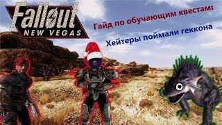 Fallout New Vegas. Как пройти обучение