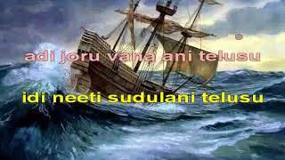 Telugu Karaoke Gaali Vaana Lo Swayamvaram 1982