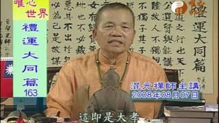 【禮運大同篇163】| WXTV唯心電視台