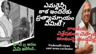 ఇందిర ఎమర్జెన్సీ పై ఉండవల్లి కొత్త కోణం    east news    Undavalli