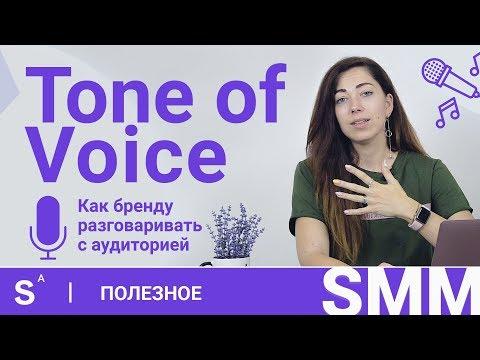 Как общаться с аудиторией в соцсетях: четыре главных правила для продвижения бренда. SMM обучение
