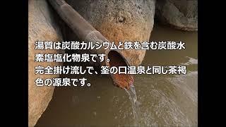 馬子草温泉(きづな)