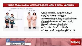 அரசு பள்ளி மாணவ, மாணவிகளுக்கு புதிய சீருடை அறிமுகம் | New Uniform | School Uniform